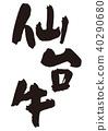 仙台牛肉 40290680