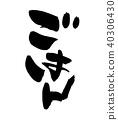 calligraphy writing, calligraphy, calligraphic 40306430