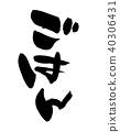calligraphy writing, calligraphy, calligraphic 40306431