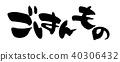 การเขียนการประดิษฐ์ตัวอักษร 40306432