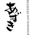 书法作品 书法 毛笔 40309748