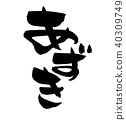 Calligraphy writing azuki azuki food illustration 40309749