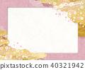 日本現代框架(日本紙紋理) 40321942
