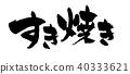 Calligraphy writing sukiyaki sukiyaki food illustration 40333621