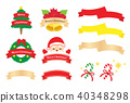 크리스마스 40348298