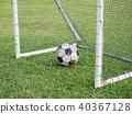 Old ball with Mini football goal 40367128