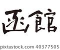 函館 書法作品 書法 40377505
