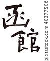函館 書法作品 書法 40377506