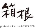 Hakone brush character 40377726