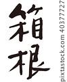 Hakone brush character 40377727