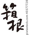 Hakone brush character 40377728