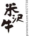 komezawa beef, cow, cattle 40377730