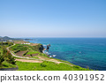 sheer cliff blue 40391952