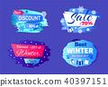 Best Big Winter 2017 Sale Vector Illustration 40397151