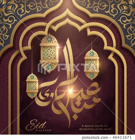 Eid Mubarak calligraphy 40411671