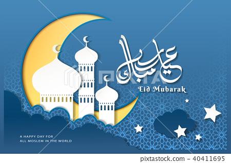 Eid Mubarak calligraphy 40411695