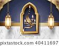 Ramadan Kareem calligraphy 40411697