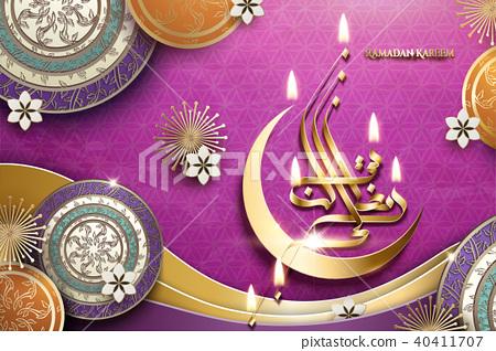 Ramadan Kareem golden calligraphy 40411707