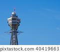 오사카 미나미 통천과 푸른 하늘 40419663