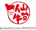 仙台牛肉刷性格牛 40440243