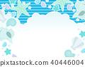shell sea-shell blue 40446004