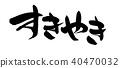 Calligraphy writing sukiyaki food illustration 40470032