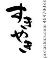 書法作品 壽喜燒 葷菜 40470033