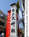 kameidoten shrine, kameido heaven shrine, Koutou-ku 40475255