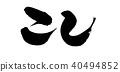 Calligraphy writing 40494852