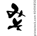 Brush character Miso Miso illustration 40494856