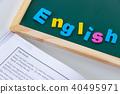 영어, 잉글리시, 잉글리쉬 40495971