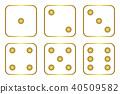 矢量 骰子 接力棒 40509582