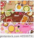 Food vector cooked meal soup meat and sweet dessert cake with fruits in restaurant menu illustration 40509791