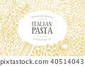 意大利面 矢量 矢量图 40514043