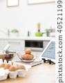요리중인 테이블 40521199