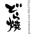 calligraphy writing, wagashi, japanese confectionery 40527732