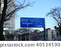 yokohama, congress center, road sign 40534590