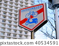 sign, signal, road 40534591