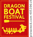 Yellow dragon boat festival on red abstract  40539619
