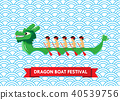 Green dragon boat on blue abstract background 40539756