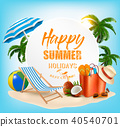 Summer vacation concept background. Vector. 40540701