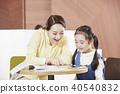 공부, 딸, 엄마 40540832
