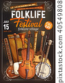 Folk music festival poster with musical instrument 40549808