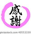 ทราบซึ้งใจ,พัดญี่ปุ่น,สไตล์ญี่ปุ่น 40553330