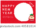 new year's card 40581014