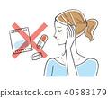 一個不吃藥的女人 40583179