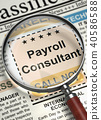 We're Hiring Payroll Consultant. 3D. 40586588