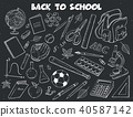 school, object, vector 40587142