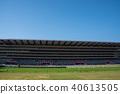 สนามแข่งม้าโตเกียว Fuchu 40613505