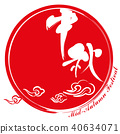 Mid-Autumn festival illustration design icon 40634071